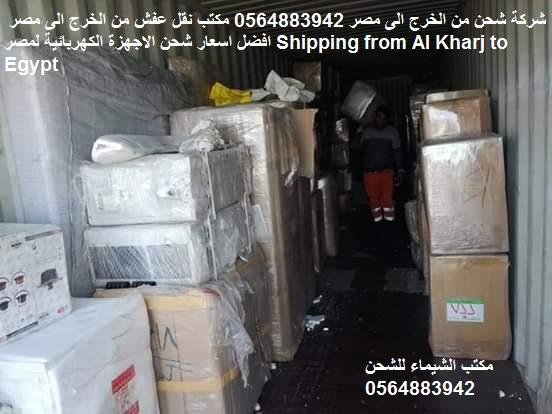 شركة شحن من الخرج الى مصر 05634883942 مكتب نقل عفش من الخرج الى مصر افضل اسعار شحن الاجهزة الكهربائية لمصر Shipping from Al Kharj to Egypt
