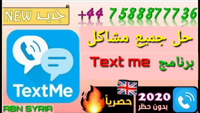 حل جميع مشاكل تطبيق ( Text Me ) وتفعيل رقم بريطاني +44 للواتس اب