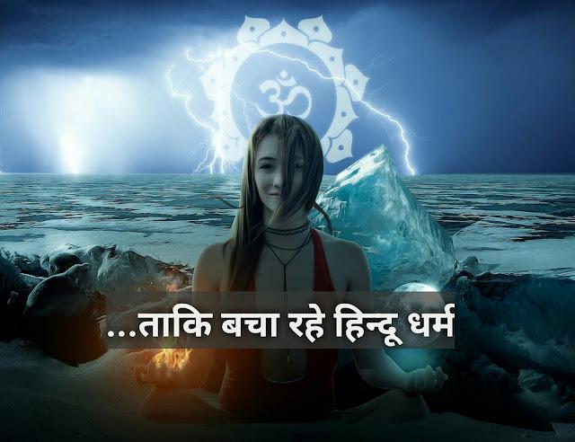 हिन्दू धर्म, hindu dharma, hindutva, dalit, dharm-pariwartan