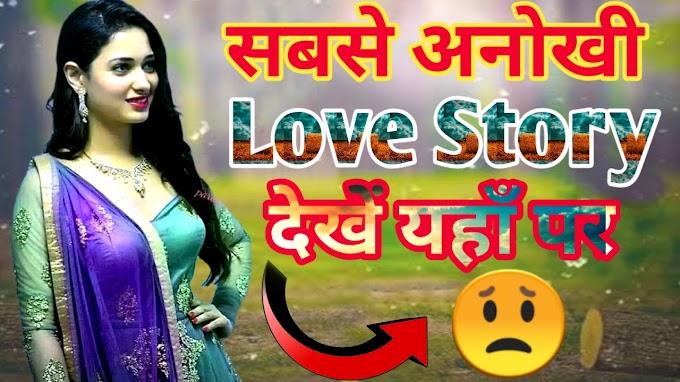 Top Love Story Application|सबसे बड़ा लव स्टोरी ऐपलीकेशन.