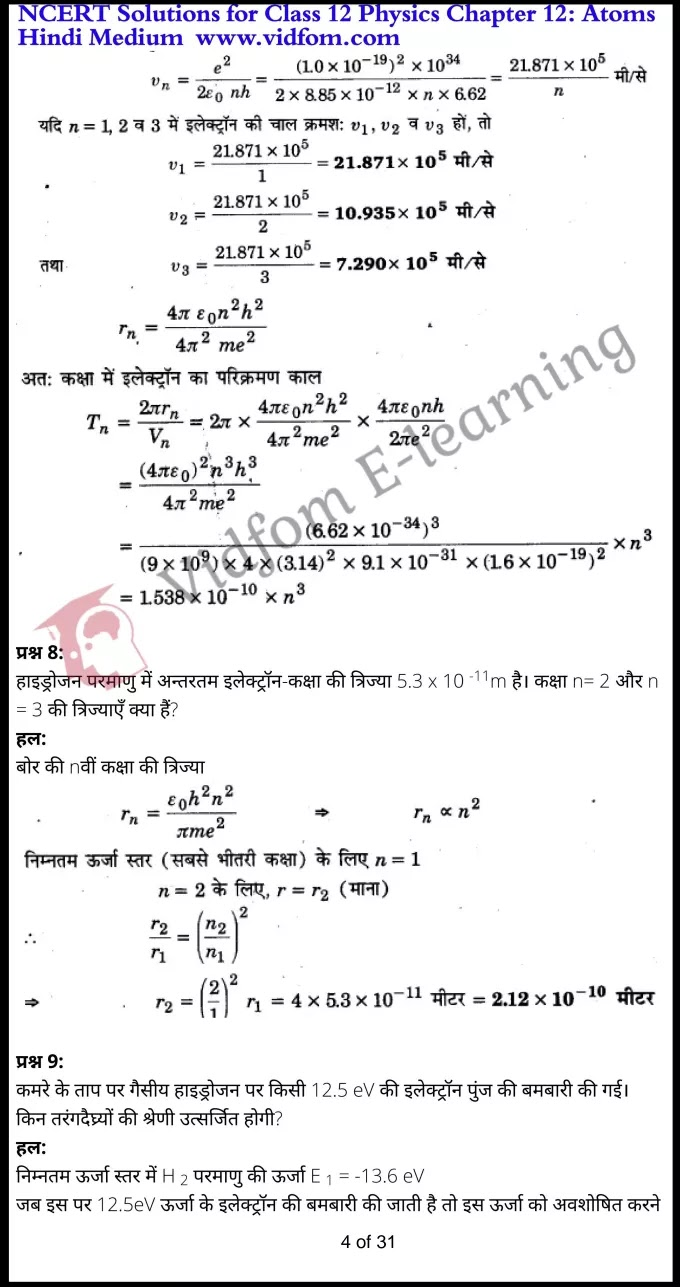 class 12 physics chapter 12 light hindi medium 4