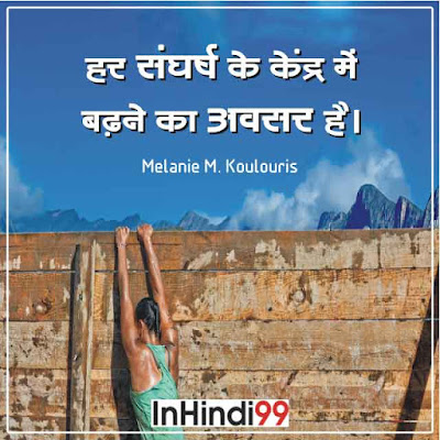 Struggle quotes in hindi