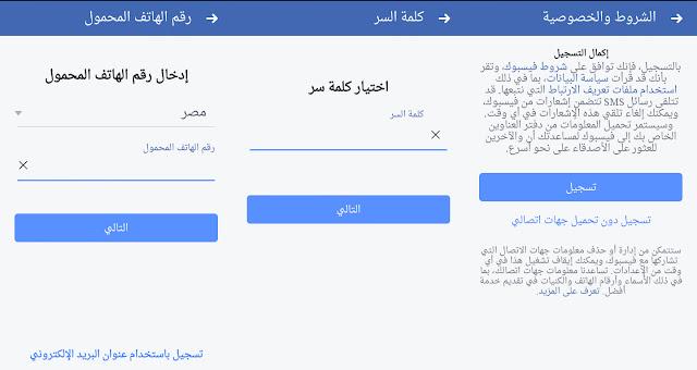 برنامج فيسبوك الجديد للموبايل