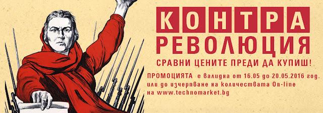 http://www.technomarket.bg/kontra-revolution