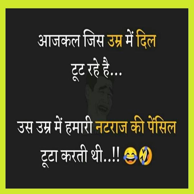 Hindi Jokes - New Hindi Jokes Latest And New Jokes Hindi language Jokes ( पढि़ए   हिन्दी जोक्स ) ( Latest and  New Hindi Jokes ) Jo