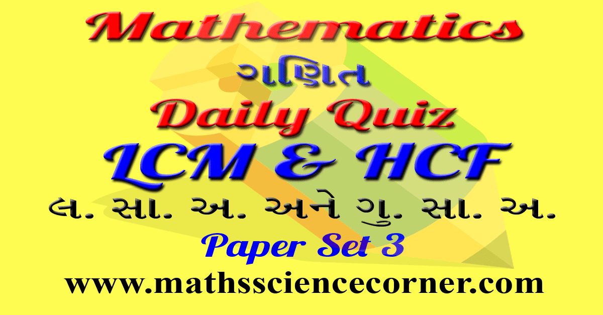 Maths Daily Quiz LCM and HCF Paper Set 3