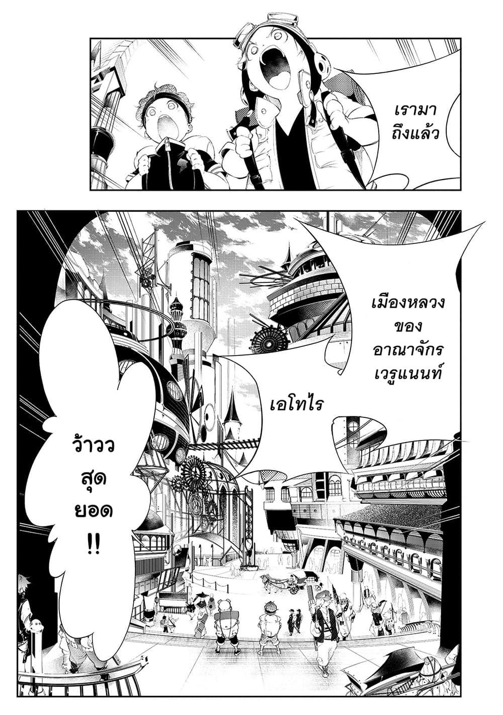 อ่านการ์ตูน Saikyou no Shien-shoku Wajutsushi Dearu Ore wa Sekai Saikyou Kuran o Shitagaeru ตอนที่ 2 หน้าที่ 4