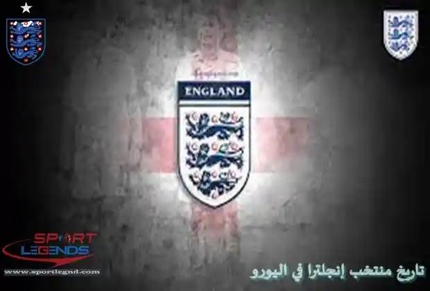 منتخب إنجلترا,اليورو,منتخب انجلترا,منتخب إنجلترا في كأس العالم,منتخب إنجلترا في كأس العالم 2018,منتخب ألمانيا في اليورو,انجلترا,قائمة اللاعبين لمنتخب ألمانيا في اليورو,منتخب ألمانيا في يورو 2020,تأهل منتخب انجلترا,منتخب البرتغال يورو 2004,منتخب البرتغال يورو 2021,قائمة منتخب ألمانيا في يورو 2021,منتخب ألمانيا يورو 2021,منتخب ألمانيا اليوم,اهداف منتخب ألمانيا اليوم,ملخص مباراة منتخب ألمانيا اليوم,منتخب ألمانيا في كأس أمم أوروبا 202,منتخب المانيا,ملخص مباراة منتخب ألمانيا ولاتفيا اليوم