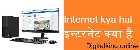What is internet in hindi, Internet kya hai