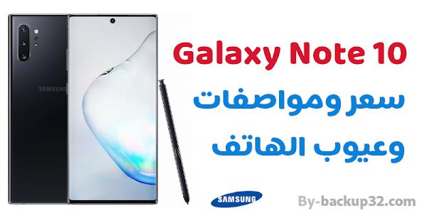سعر ومواصفات هاتف سامسونج جالكسي نوت 10 - Galaxy Note10