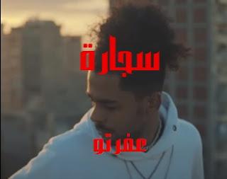 كلمات اغنيه سجاره عفروتو sigareh affroto