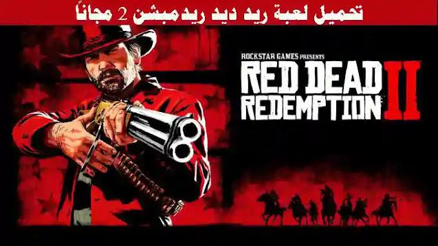 تحميل لعبة ريد ديد ريدمبشن 2 مجاناً للكمبيوتر  , شريط ريدد, تحميل لعبة ريد ديد ريدمبشن 2 للكمبيوتر, ريد ديد ريدمبشن 2 للبيع, خريطة ريد ديد 1 تحميل لعبة red dead redemption 2,تحميل لعبة ريد ديد 2,ريد ديد ريدمبشن 2,تحميل لعبة red dead redemption 2 للكمبيوتر,تحميل لعبة ريد ديد ريدمبشن 2 للكمبيوتر,شرح تحميل لعبة red dead redemption 2 للكمبيوتر,لعبة red dead redemption 2 للكمبيوتر,شرح تحميل لعبة red dead redemption 2,ريد ديد ريدمبشن 2 نسخة الحاسوب,ريد ديد 2,تحميل لعبة ريد ديد ريدمبشن 2 للكمبيوتر مجاناً,تحميل لعبة ريد ديد ريدمبشن 2 مجانا للكمبيوتر 2020,شرح تحميل لعبة ريد ديد ريدمبشن 2 للكمبيوتر,