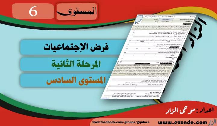 فرض الإجتماعيات المرحلة الثانية المستوى السادس وفق المنهاج المنقح 2020/20021 word et pdf