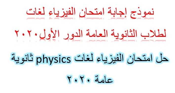 نموذج إجابة امتحان الفيزياء لغات لطلاب الثانوية العامة الدور الأول2020 - حل امتحان physics ثانوية عامة 2020