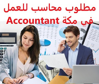 An accountant is required to work in Mecca  To work in Mecca  Type of shift: full time  Education: Bachelor degree  Experience: At least six years of work in the contracting field Having experience in accounting programs, added value, zakat and income  Salary: 4500 riyals
