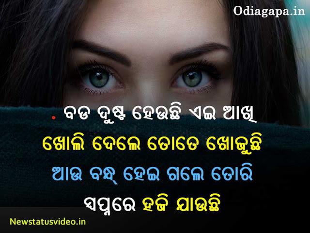 Odia Sad Love Shayari Photo Download