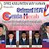 DPRD Way Kanan Mengucapkan Selamat HUT ke 4 Genta Merah