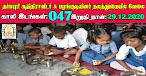 Dharmapuri Adi Dravidar and Tribal Welfare Dept Recruitment 2021 47 Chef Posts