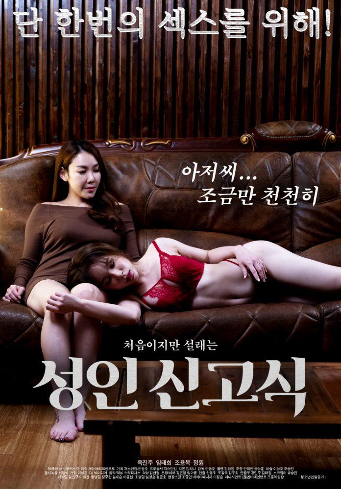 Adult Hazing (Korean Movie - 2020)
