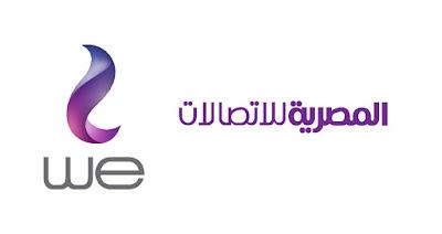 وظائف الشركة المصرية للاتصالات WE مطلوب محاسبين حديثي التخرج
