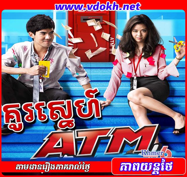 Kur Sne ATM - គូរស្នេហ៍ ATM