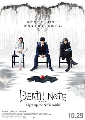 Death Note 3 Light Up The New World