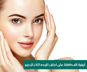 كيفية المحافظة على امتلاء الوجه اثناء الرجيم