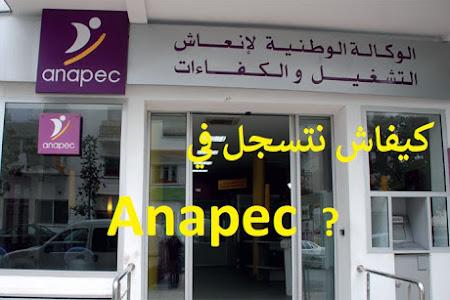 كيفاش نتسجل في Anapec ؟