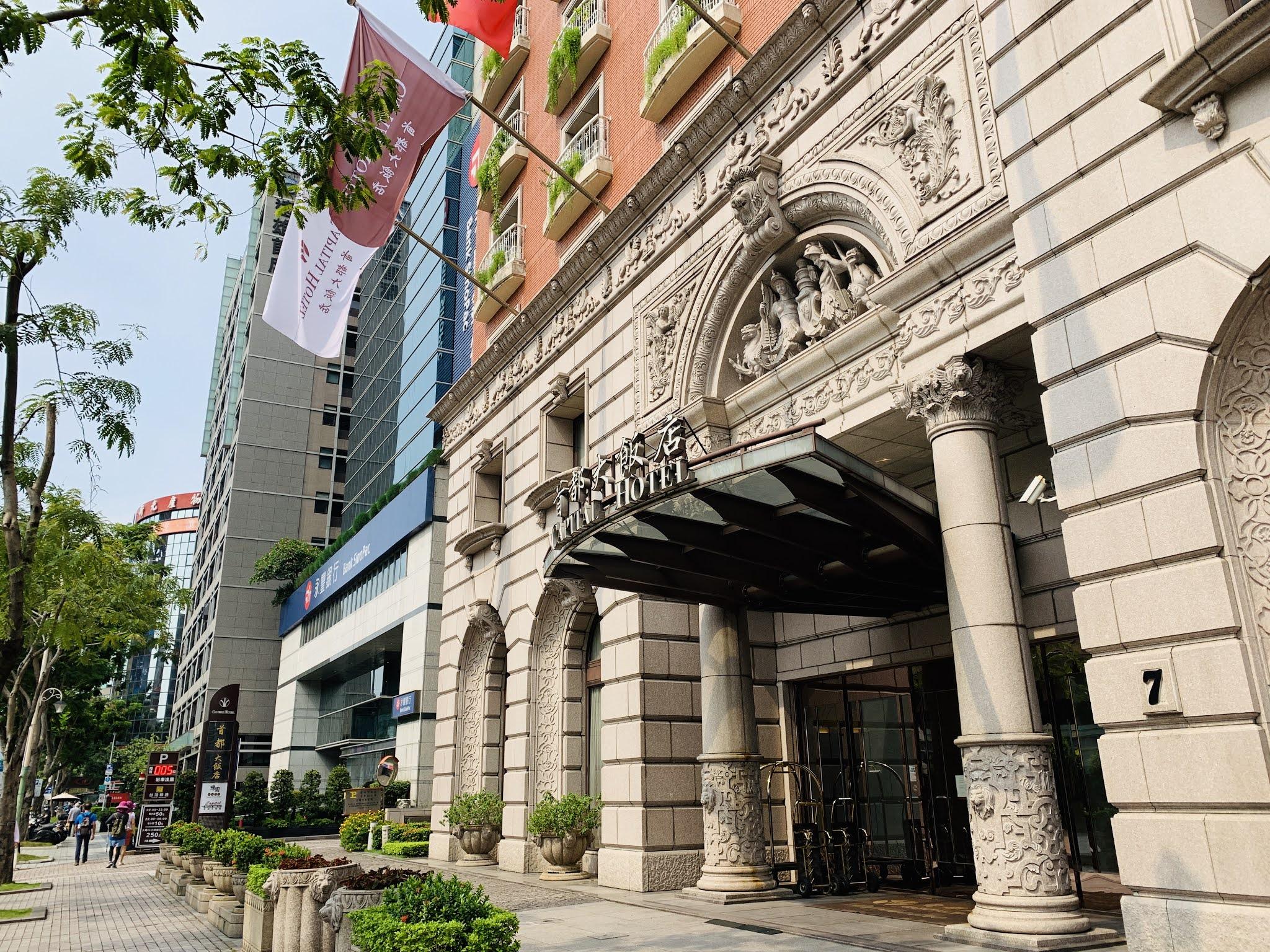 首都大飯店|入口門廊
