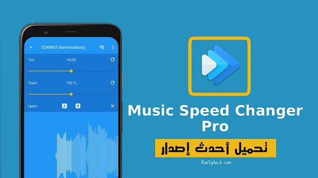 تحميل تطبيق music speed changer Pro -(النسخة المدفوعة) أحدث إصدار