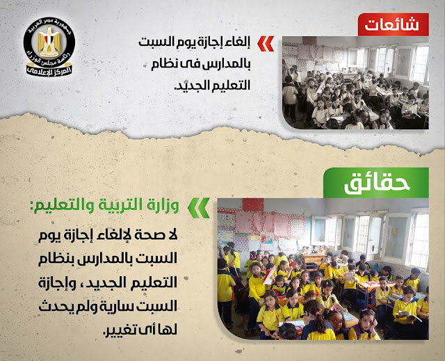 الغاء اجازة يوم السبت بالمدارس في النظام الجديد