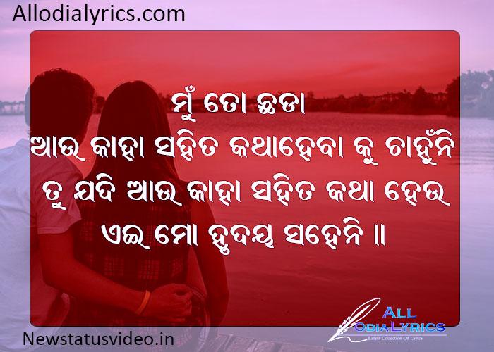 Odia Love Shayari 2020