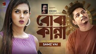 Boba Kanna Lyrics by Samz Vai