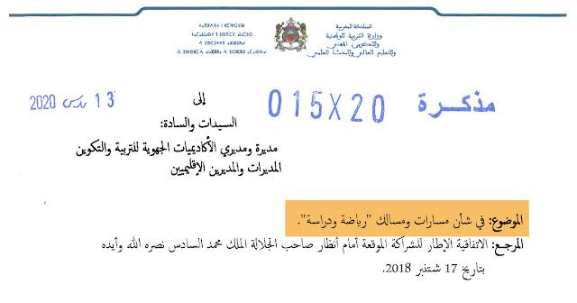 مذكرة رقم 20-015 بتاريخ 13 مارس 2020 في شأن مسارات ومسالك  رياضة ودراسة