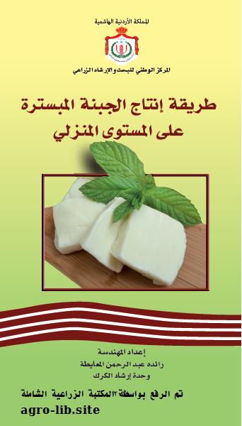كتاب : طريقة انتاج الجبنة المبسترة على المستوى المنزلي