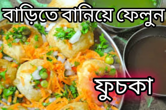 ফুচকা | Panipuri | How to make Paanipoori at home fuchka  | Bengali recipie