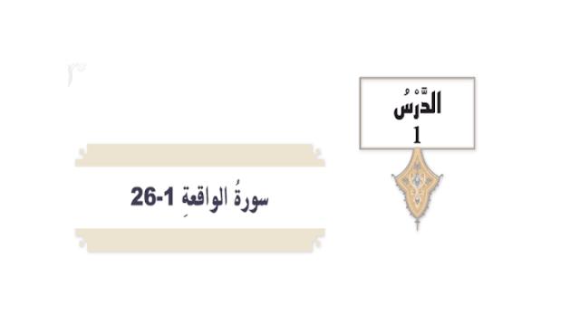 حل درس سورة الواقعة 1- 26 تربية إسلامية