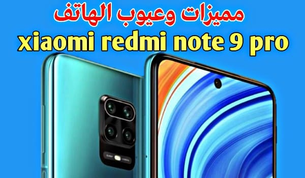 مميزات و عيوب الهاتف الجديد شياومي ريدمي نوت 9 برو  xiaomi redmi note 9 pro
