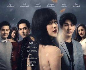 Download Drama Thailand Bai Mai Tee Plid Plew Subtitle Indonesia