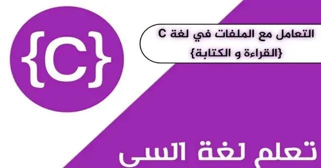 الملفات في لغة سي