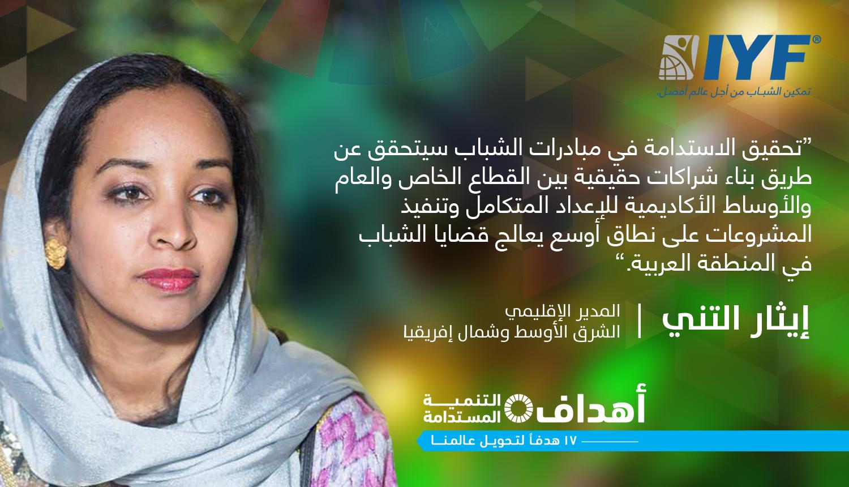 إيثار التني، المدير الإقليمي للإتحاد الدولي للشباب في الشرق الأوسط وشمال أفريقيا