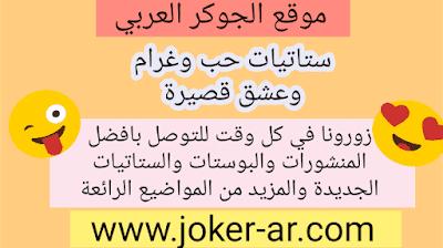 ستاتيات حب وغرام وعشق قصيرة 2019 - الجوكر العربي
