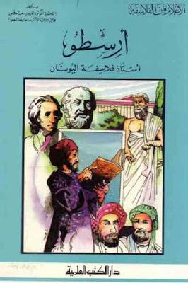 أرسطو أستاذ فلاسفة اليونان pdf فاروق عبد المعطي