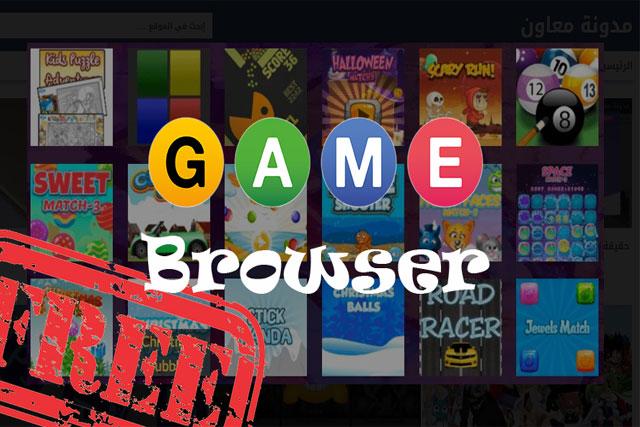 أفضل ألعاب أون لاين التي تشتغل على المتصفح وبدون تحميل