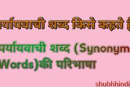 पर्यायवाची शब्द(Synonyms Words)   paryayvachi shabd