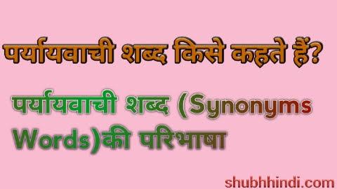 पर्यायवाची शब्द(Synonyms Words) | paryayvachi shabd