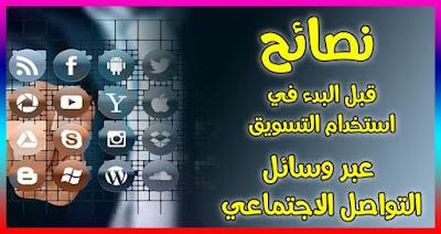 نصائح قبل البدء في استخدام التسويق عبر وسائل التواصل الاجتماعي