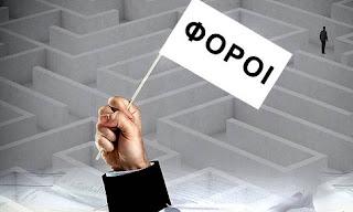 Μελέτη σοκ από τον ΟΟΣΑ «Γονάτισαν» οι Έλληνες από τους φόρους