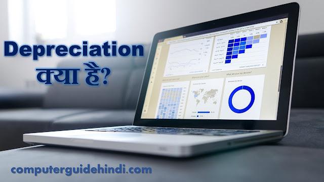 मूल्यह्रास क्या है? [What is Depreciation?] [In Hindi]
