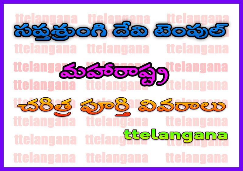సప్తశ్రుంగి దేవి టెంపుల్ మహారాష్ట్ర చరిత్ర పూర్తి వివరాలు